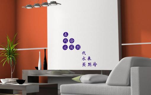 Obrázek z Samolepící dekorace na zeď - čínské znaky